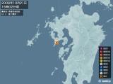 2008年10月21日15時02分頃発生した地震