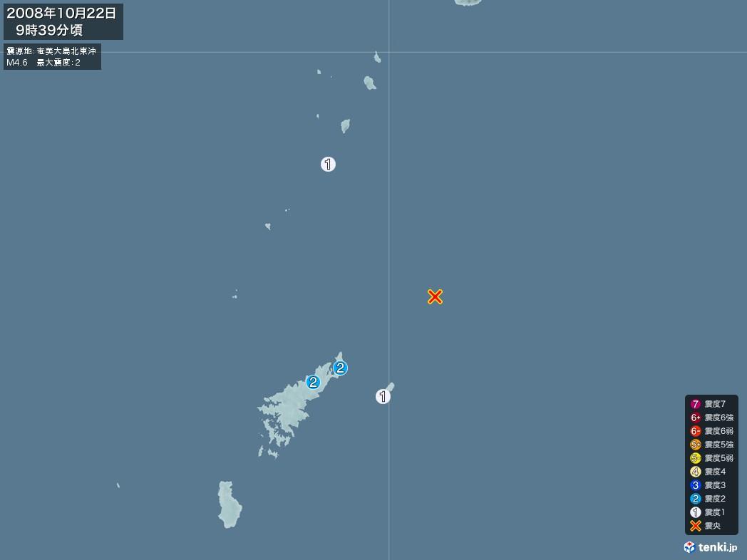 地震情報 2008年10月22日 09時39分頃発生 最大震度:2 震源地:奄美大島北東沖(拡大画像)
