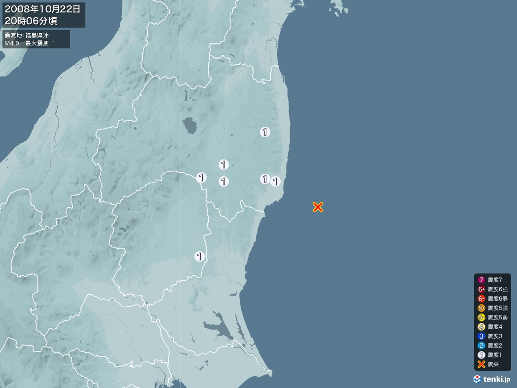 地震情報 2008年10月22日 20時06分頃発生 最大震度:1 震源地:福島県沖(拡大画像)