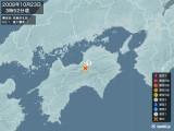 2008年10月23日03時52分頃発生した地震