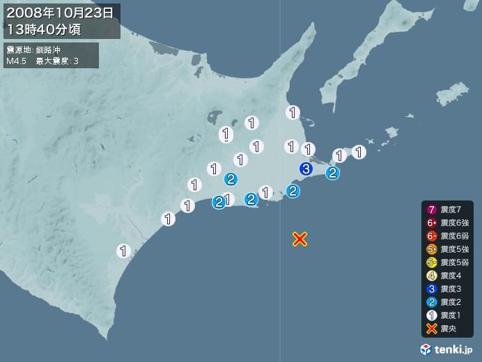 地震情報(2008年10月23日13時40分発生)