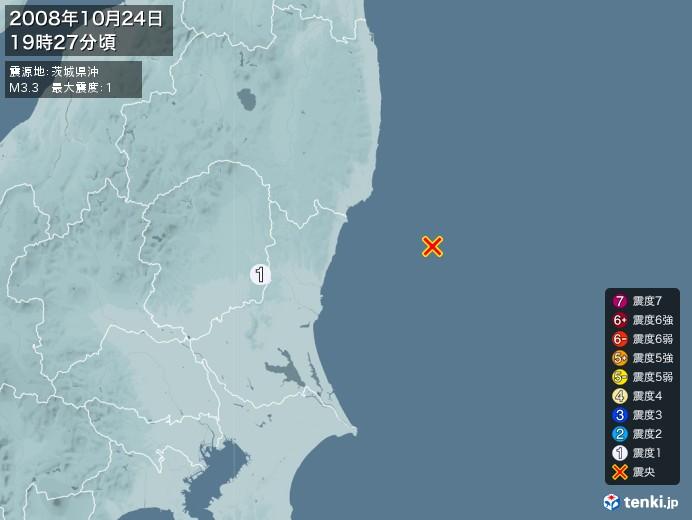 地震情報(2008年10月24日19時27分発生)