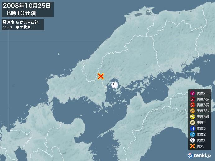地震情報(2008年10月25日08時10分発生)