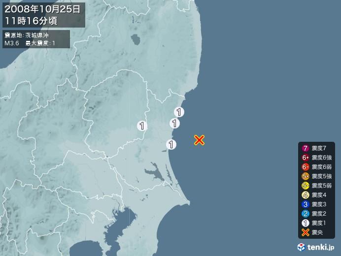 地震情報(2008年10月25日11時16分発生)