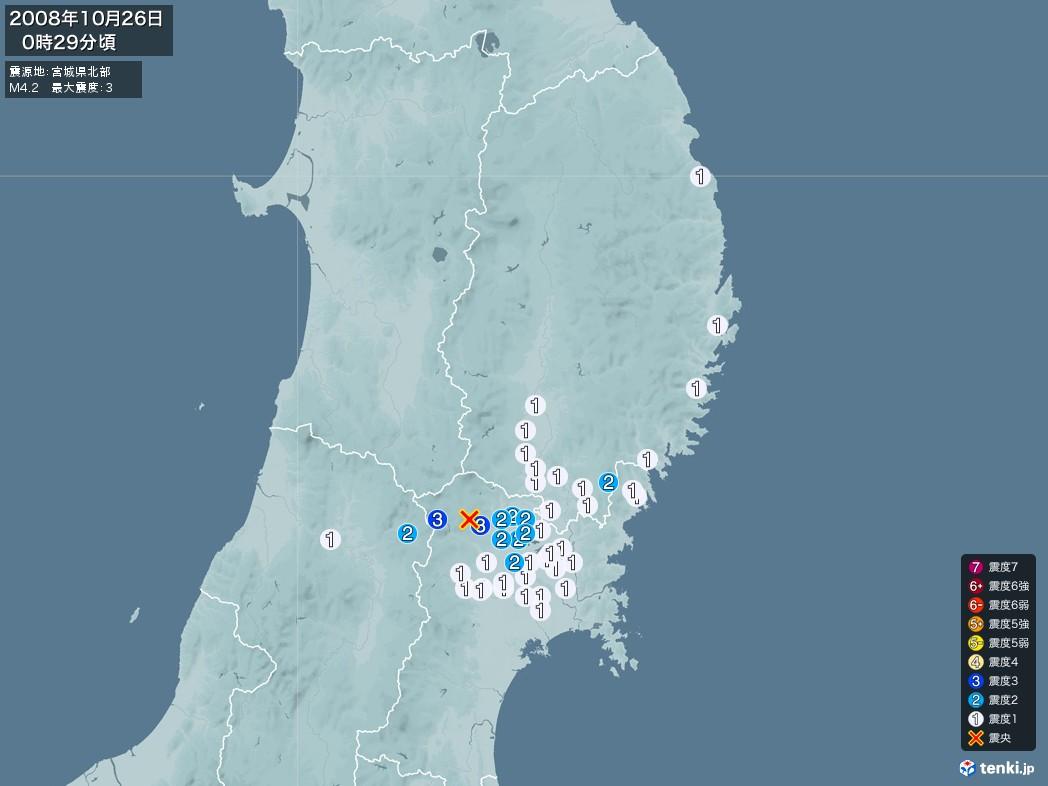 地震情報 2008年10月26日 00時29分頃発生 最大震度:3 震源地:宮城県北部(拡大画像)