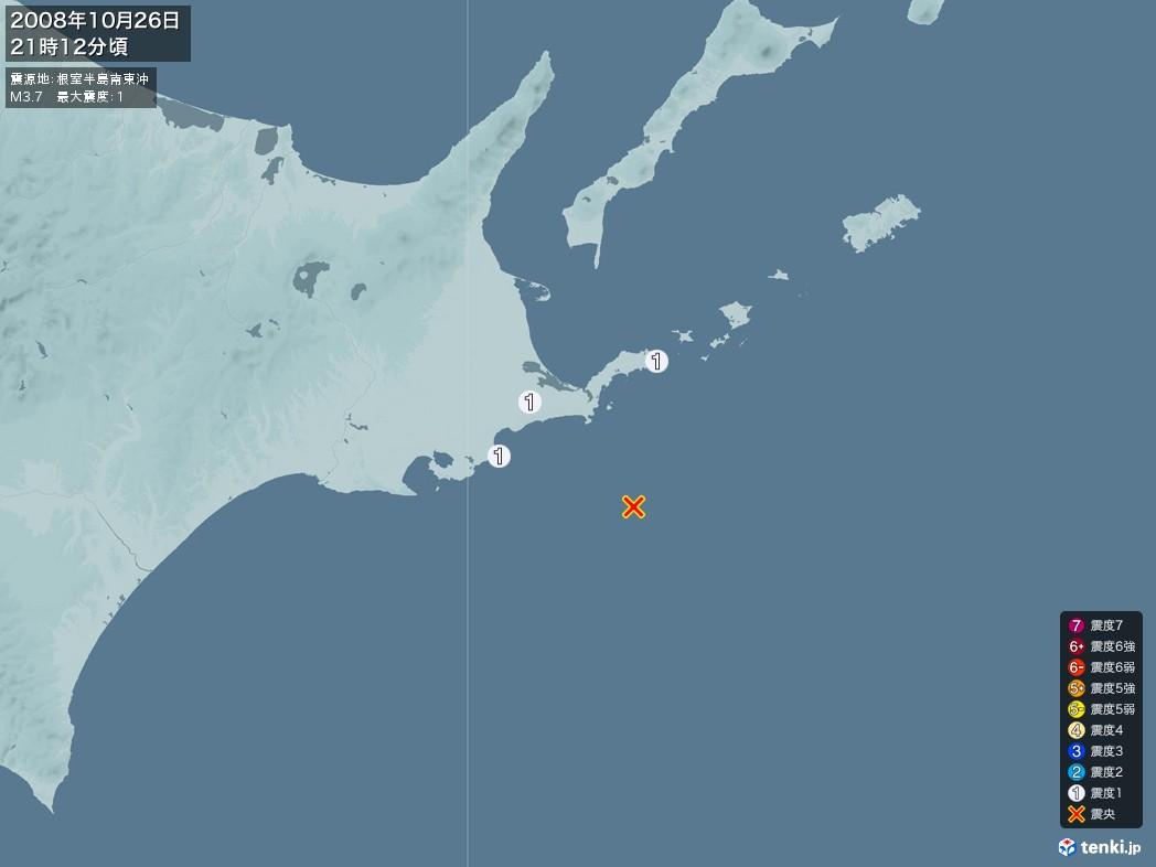 地震情報 2008年10月26日 21時12分頃発生 最大震度:1 震源地:根室半島南東沖(拡大画像)