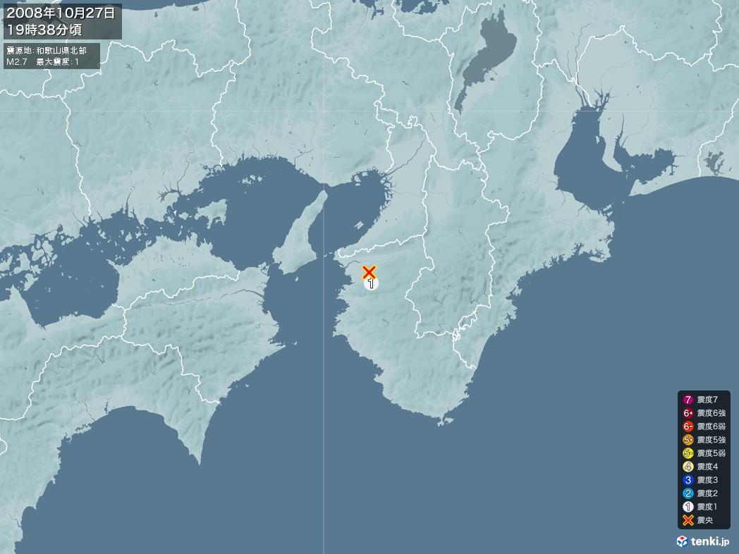 地震情報 2008年10月27日 19時38分頃発生 最大震度:1 震源地:和歌山県北部(拡大画像)