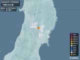 2008年10月28日07時53分頃発生した地震