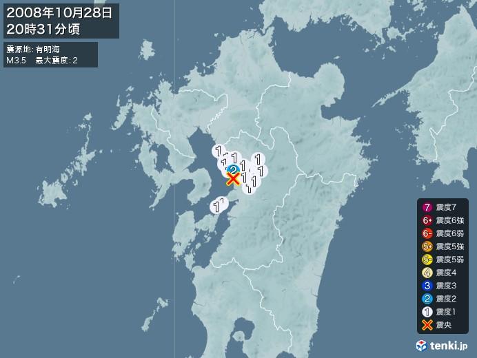 地震情報(2008年10月28日20時31分発生)