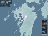 2008年10月28日20時31分頃発生した地震