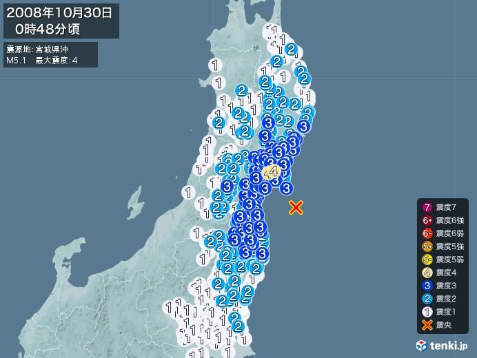 地震情報(2008年10月30日00時48分発生)
