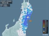 2008年10月30日00時48分頃発生した地震