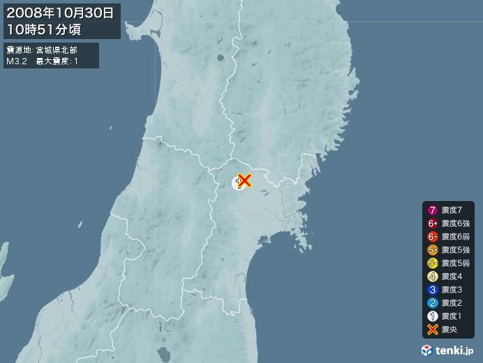 地震情報(2008年10月30日10時51分発生)