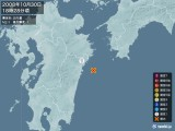 2008年10月30日18時28分頃発生した地震