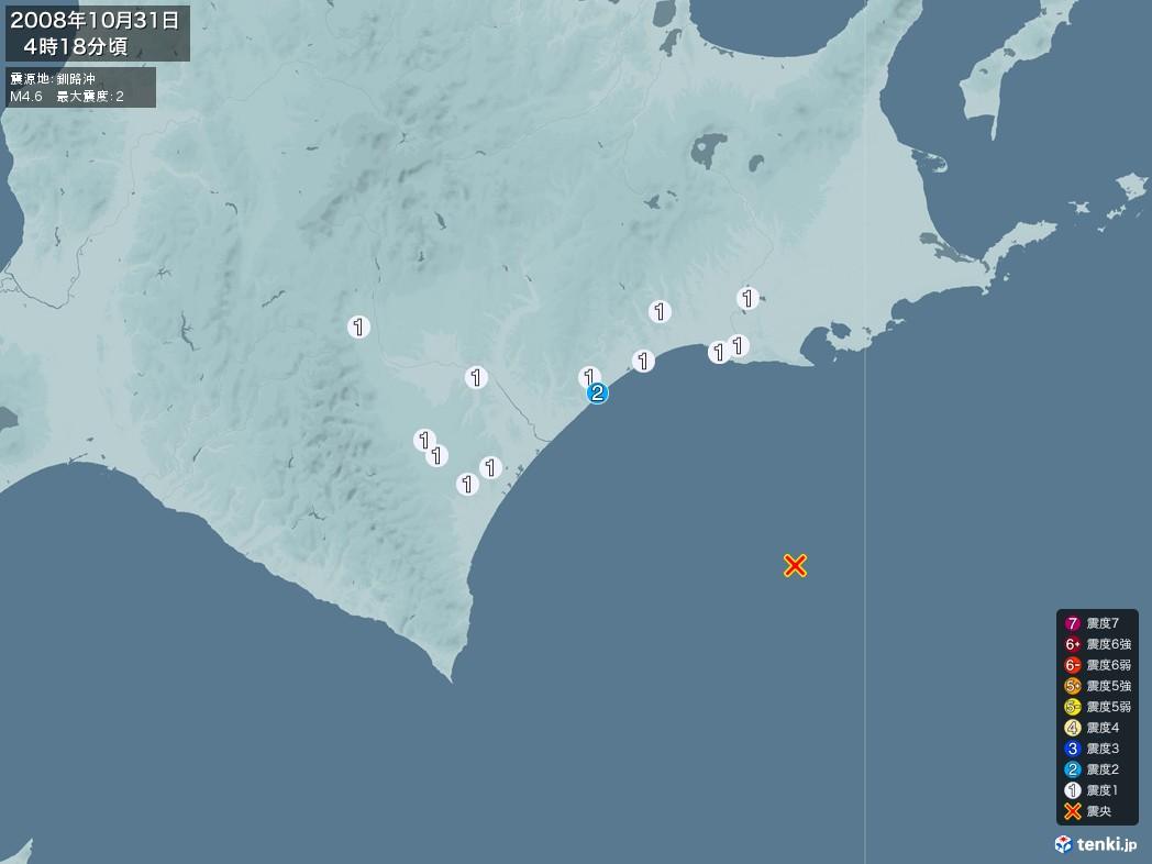 地震情報 2008年10月31日 04時18分頃発生 最大震度:2 震源地:釧路沖(拡大画像)