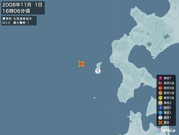 地震情報(2008年11月01日16時06分発生)