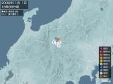 2008年11月01日16時39分頃発生した地震