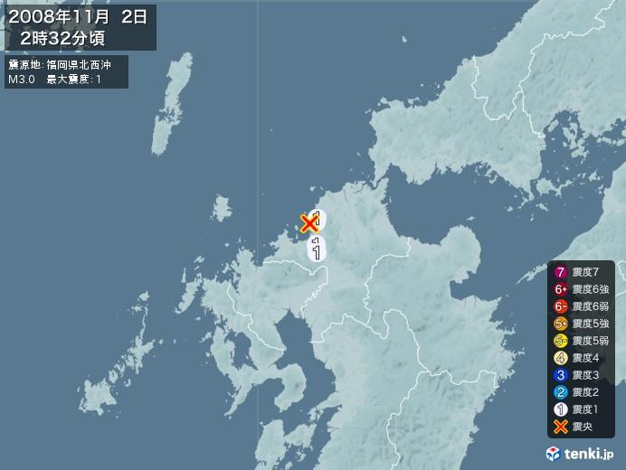 地震情報(2008年11月02日02時32分発生)