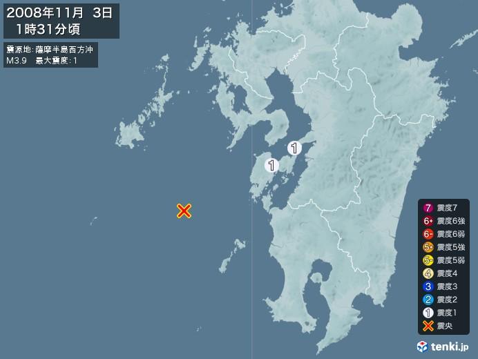 地震情報(2008年11月03日01時31分発生)