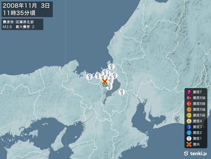 地震情報(2008年11月03日11時35分発生)