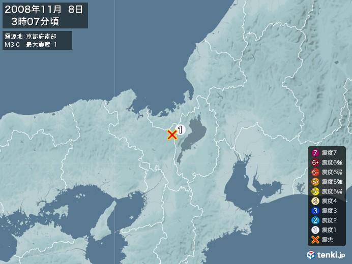地震情報(2008年11月08日03時07分発生)