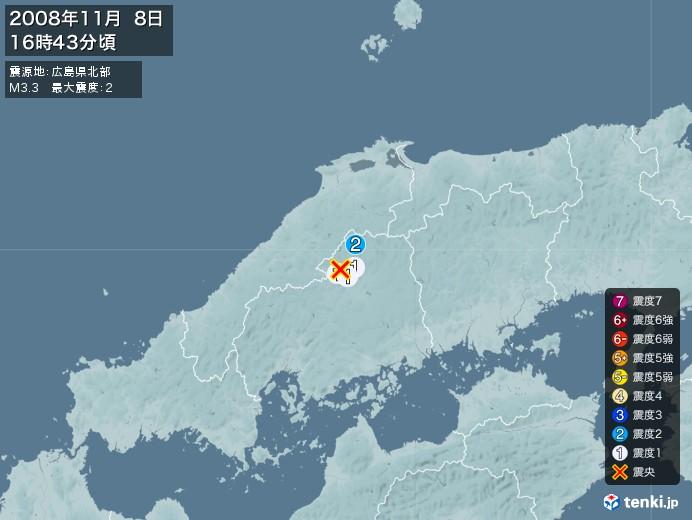 地震情報(2008年11月08日16時43分発生)