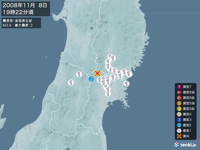 地震情報(2008年11月08日19時22分発生)
