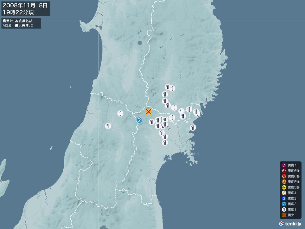 地震情報 2008年11月08日 19時22分頃発生 最大震度:2 震源地:宮城県北部(拡大画像)