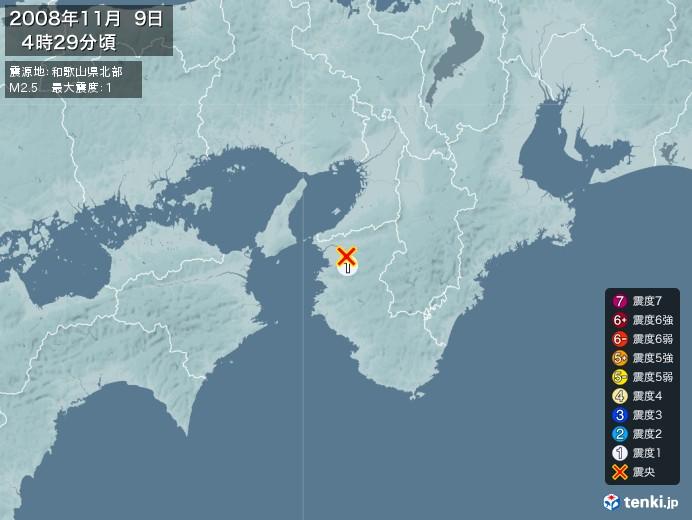 地震情報(2008年11月09日04時29分発生)