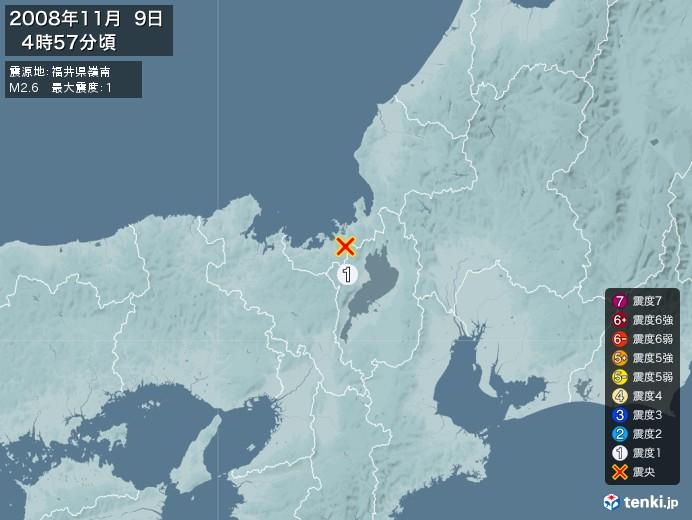 地震情報(2008年11月09日04時57分発生)