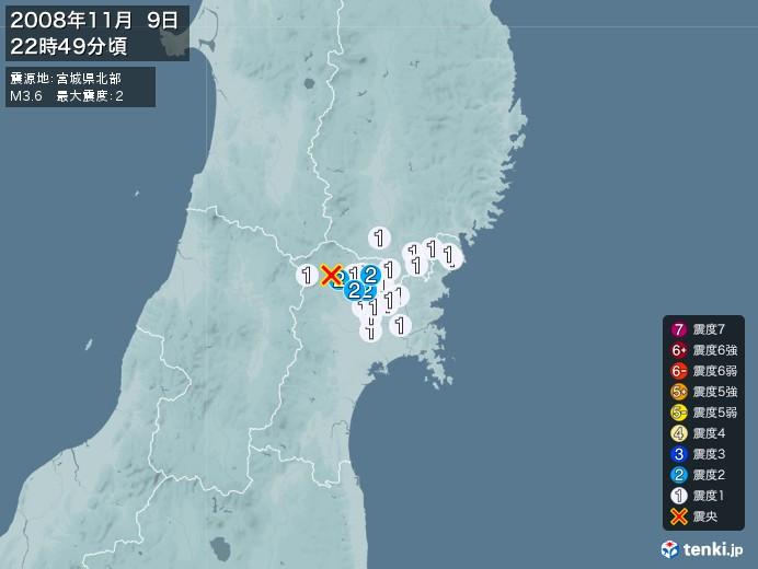 地震情報(2008年11月09日22時49分発生)