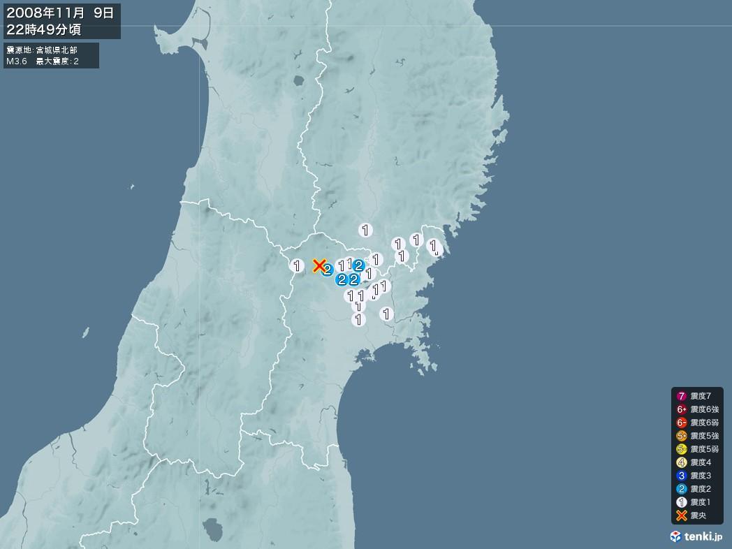 地震情報 2008年11月09日 22時49分頃発生 最大震度:2 震源地:宮城県北部(拡大画像)