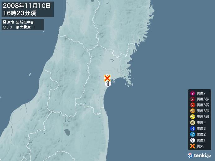 地震情報(2008年11月10日16時23分発生)
