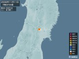2008年11月11日07時37分頃発生した地震