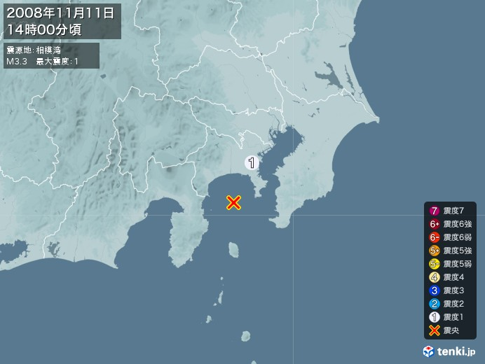 地震情報(2008年11月11日14時00分発生)