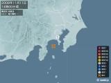 2008年11月11日14時00分頃発生した地震