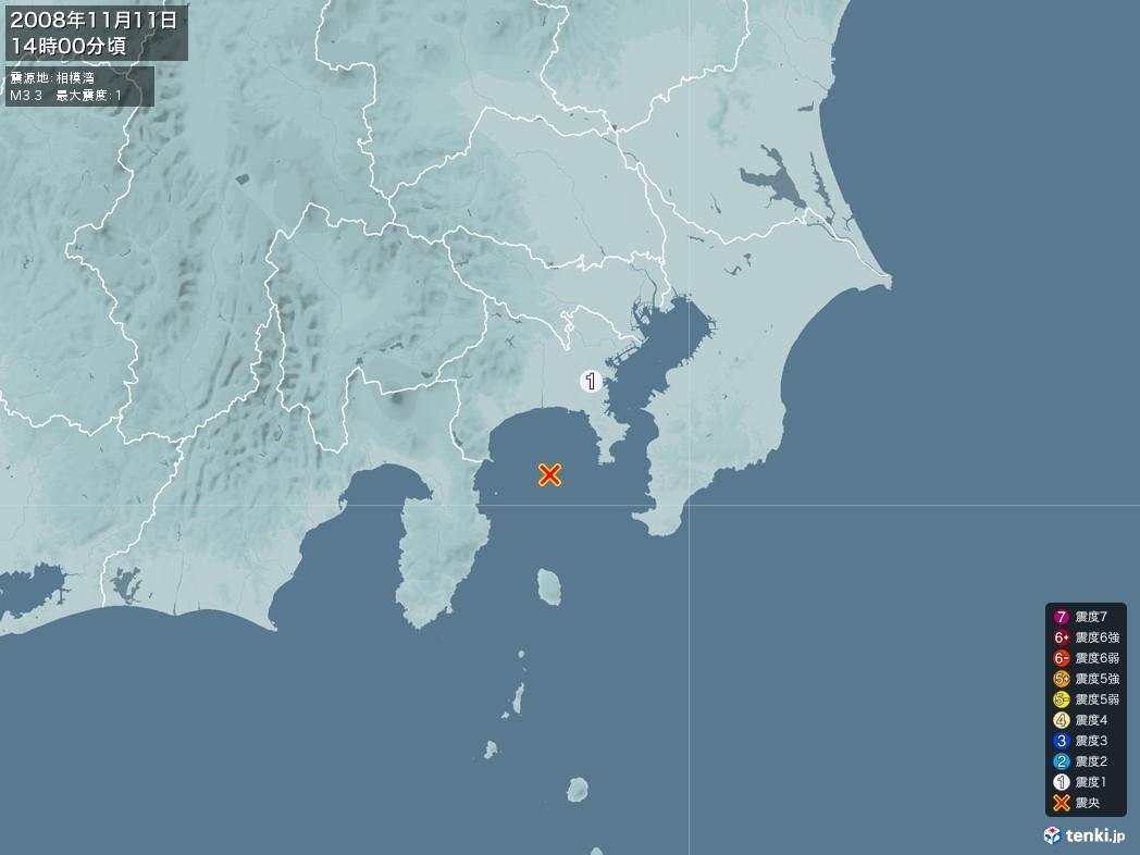 地震情報 2008年11月11日 14時00分頃発生 最大震度:1 震源地:相模湾(拡大画像)