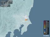 2008年11月11日21時18分頃発生した地震