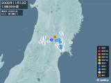 2008年11月12日13時39分頃発生した地震