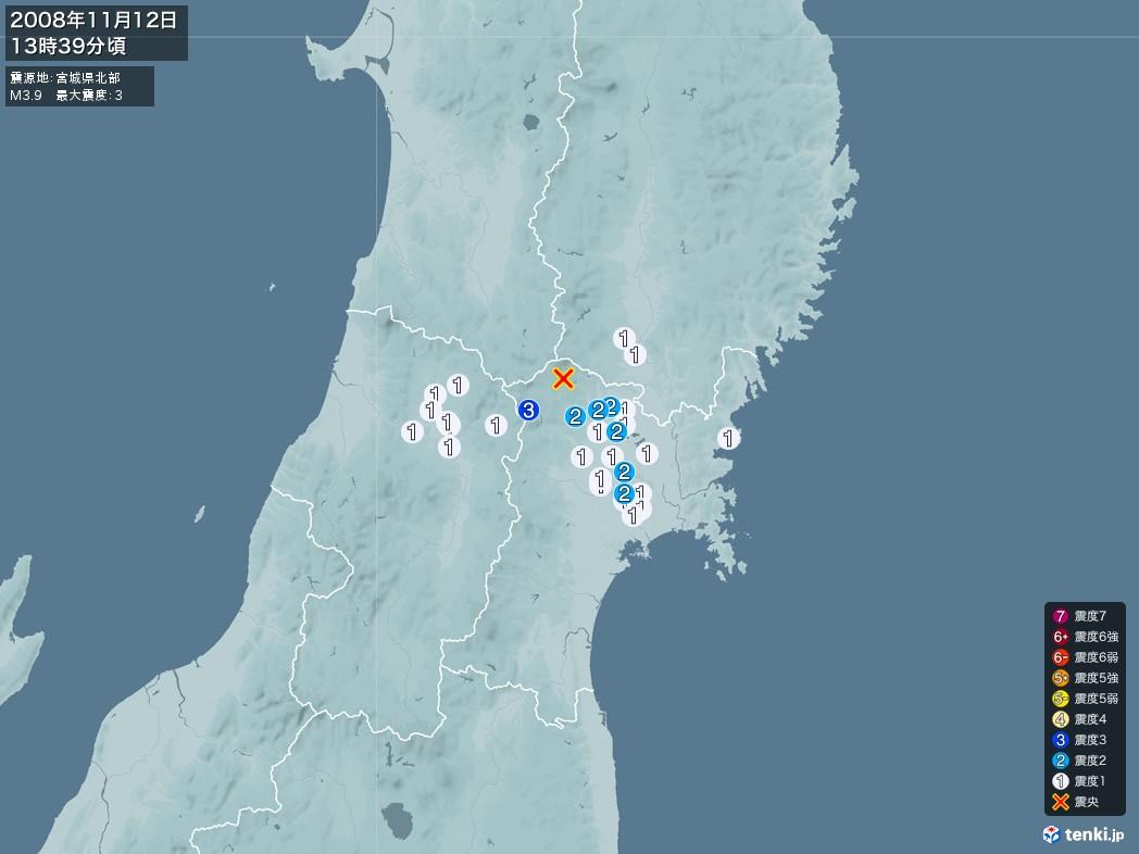 地震情報 2008年11月12日 13時39分頃発生 最大震度:3 震源地:宮城県北部(拡大画像)