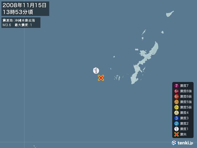 地震情報(2008年11月15日13時53分発生)