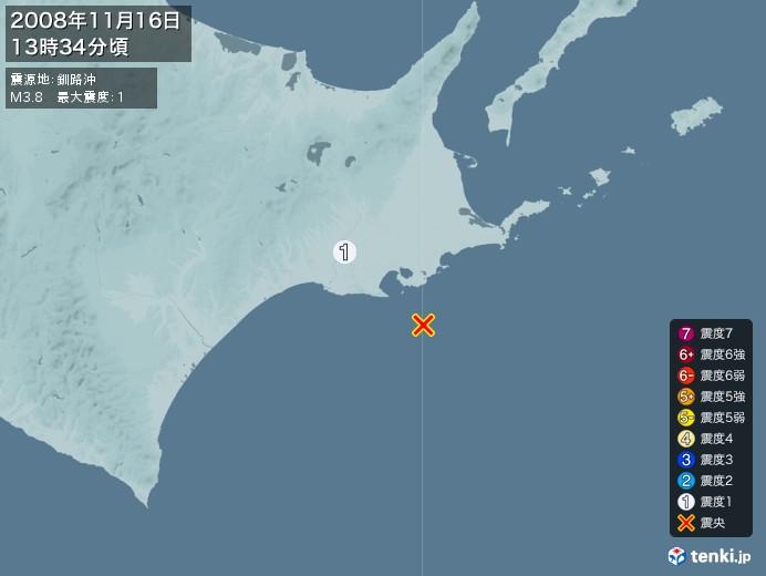 地震情報(2008年11月16日13時34分発生)