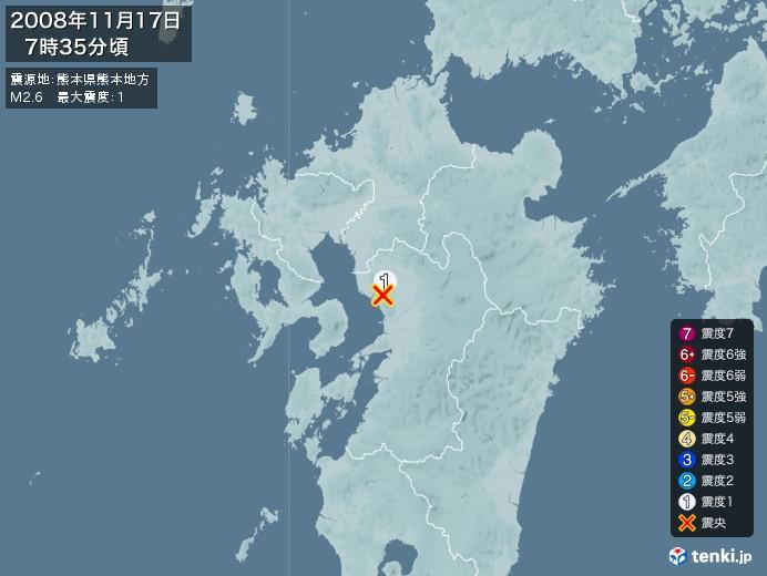 地震情報(2008年11月17日07時35分発生)