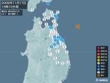 2008年11月17日19時10分頃発生した地震