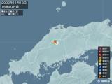 2008年11月18日15時40分頃発生した地震