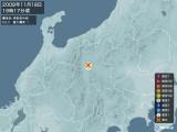 2008年11月18日19時17分頃発生した地震