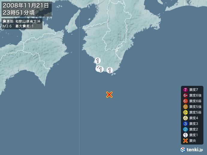 地震情報(2008年11月21日23時51分発生)