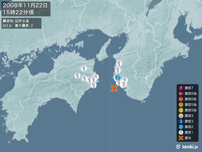 地震情報(2008年11月22日15時22分発生)