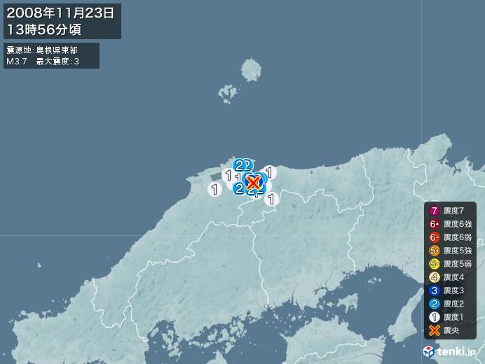 地震情報(2008年11月23日13時56分発生)