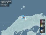 2008年11月23日13時56分頃発生した地震